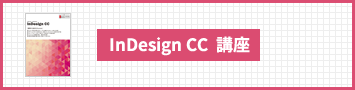InDesign CC講座