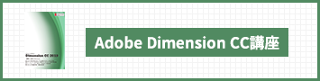Adobe Dimension講座