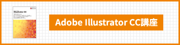 Adobe Illustrator CC講座