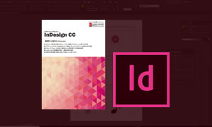 InDesign CC  講座