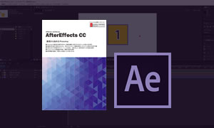 AfterEffects CC  講座