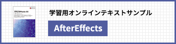 AfterEffects CC講座